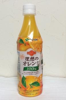 オレンジ.jpg