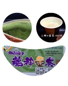 三郷の桑茶.JPG